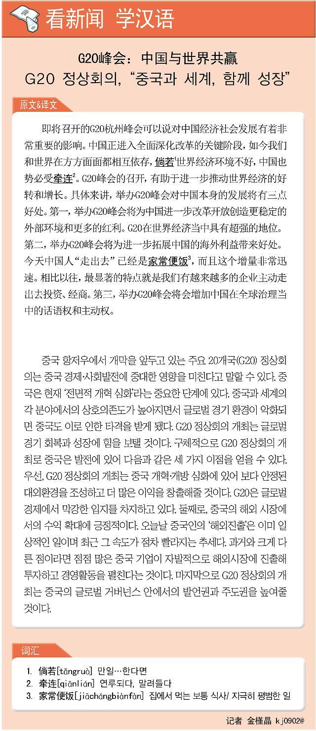 [看新闻学汉语] G20峰会:中国与世界共赢