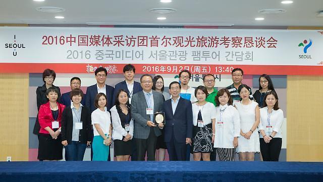 2016中国媒体采访团首尔观光旅游考察恳谈会顺利举办