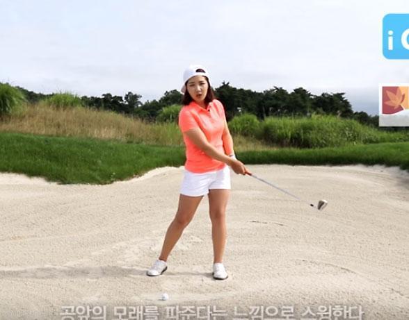 """[이혜수 동영상 골프레슨] 36,4·50미터의 벙커샷 방법 """"공 앞의 모래를 파야"""""""