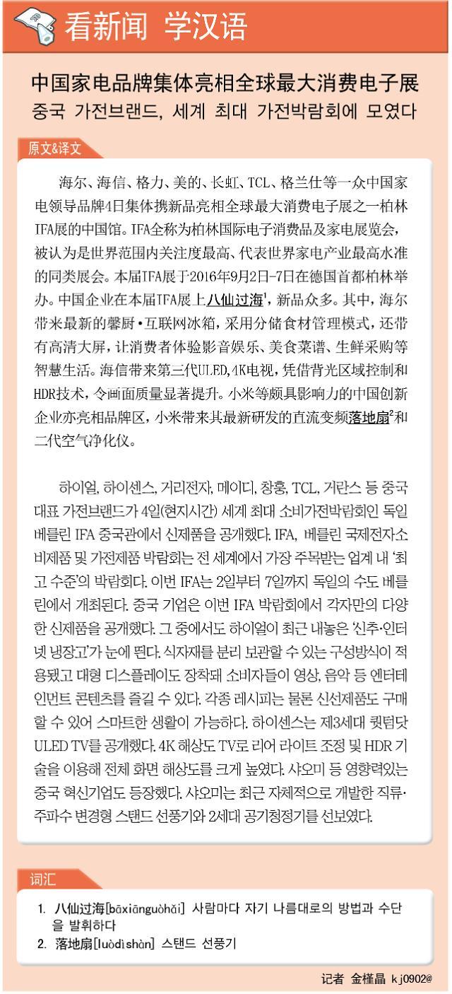 [看新闻学汉语] 中国家电品牌集体亮相全球最大消费电子展