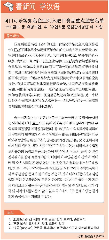 [看新闻学汉语] 可口可乐等知名企业列入进口食品重点监管名
