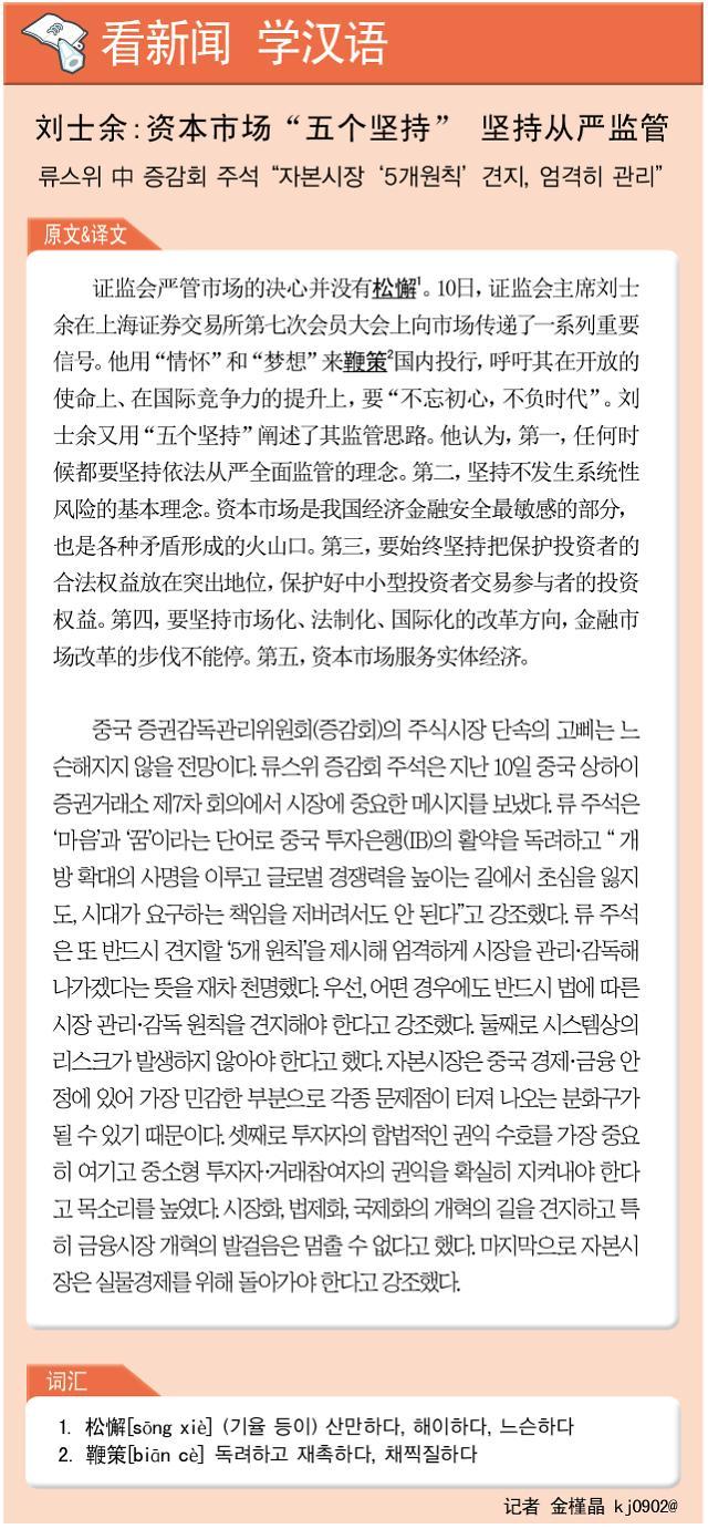 """[看新闻学汉语] 刘士余:资本市场""""五个坚持"""" 坚持从严监管"""
