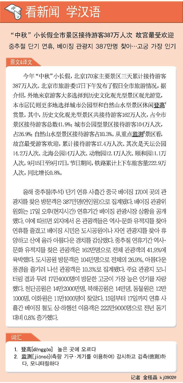 """[看新闻学汉语] """"中秋""""小长假全市景区接待游客387万人次 故宫最受欢迎"""