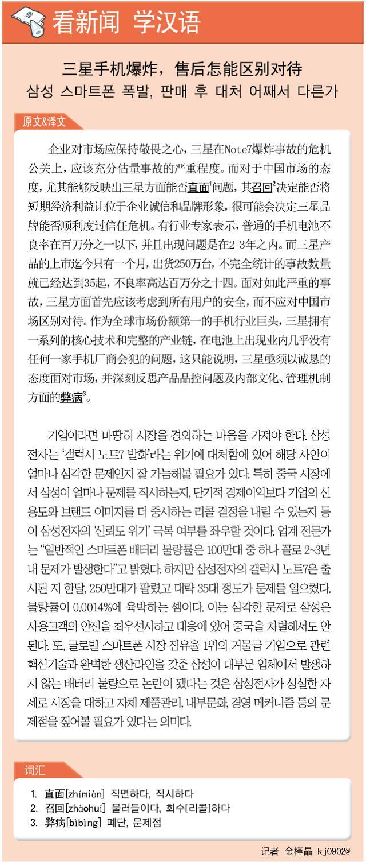 [看新闻学汉语] 三星手机爆炸,售后怎能区别对待
