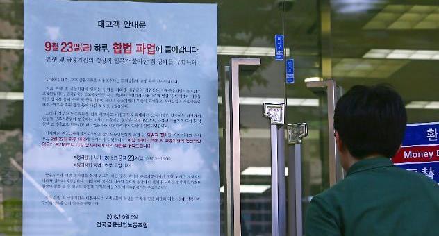 금융노조 총파업 돌입…'성과연봉제 도입 반대'