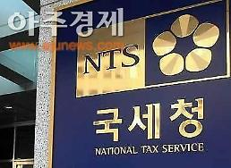 国税庁、隠し財産最後まで追跡