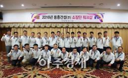 중흥건설, 김영란법·윤리문화정착 워크숍 성료