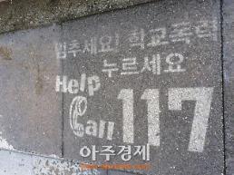 충남경찰, 눈에 보이지 않는 이색 홍보 눈길