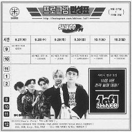 SHINee releases comeback schedule