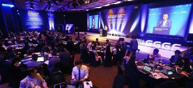 第八届全球绿色成长论坛盛大开幕 聚焦全球经济热点