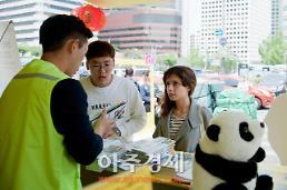 2016 가을시즌 외국인 관광객 환대주간 운영