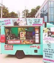 '구르미그린달빛' 김유정 박보검 위해 간식트럭 선물한 배우는?