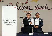 首尔市携手乐天免税店 打造国际旅游城市