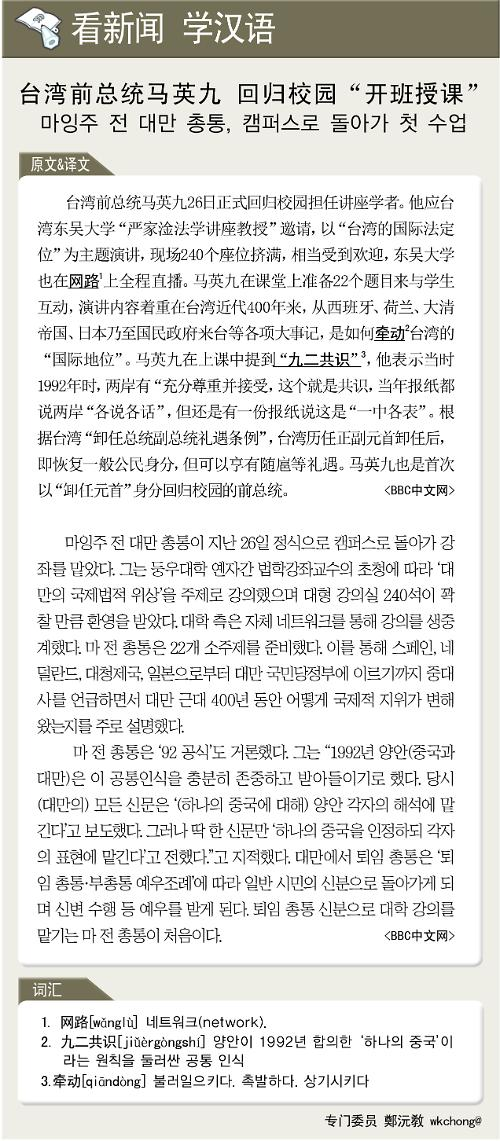 """[看新闻学汉语] 台湾前总统马英九 回归校园""""开班授课"""""""