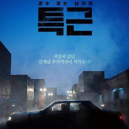 김상중·김강우·주원 특근 10월 개봉 확정