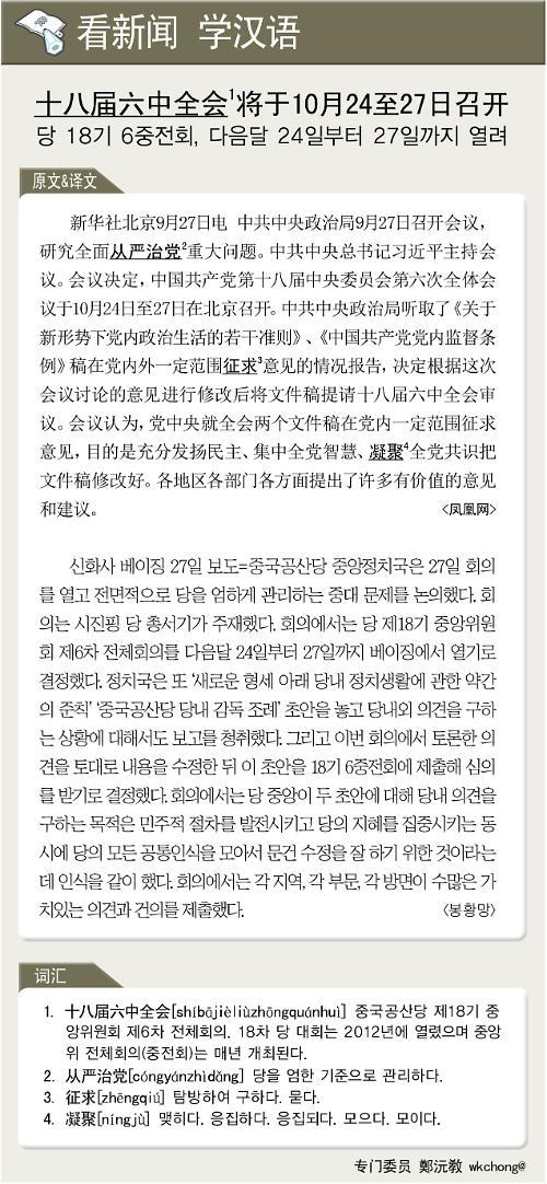 [看新闻学汉语] 十八届六中全会将于10月24至27日召开