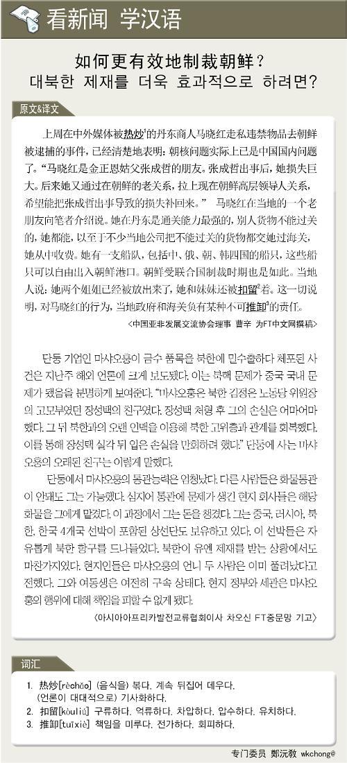 [看新闻学汉语]如何更有效地制裁朝鲜?