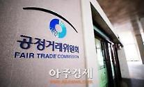 公正取引委員会の課徴金取り消し額、5年間で1兆ウォン
