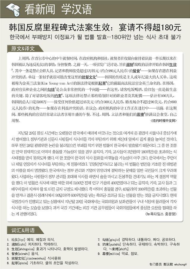 [看新闻学汉语]韩国反腐里程碑式法案生效:宴请不得超180元