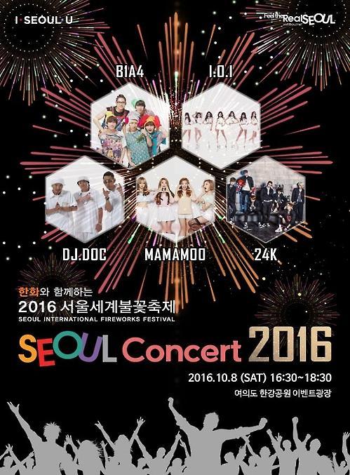 2016首尔国际烟花节8日绚丽开幕  众偶像歌手登台献唱