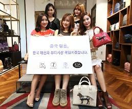 """.13名中国""""网红""""访韩 体验购物天堂流行趋势."""
