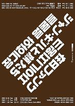 チャン・ギハと顔たち、在日ファンクと日韓共同ツアー開催