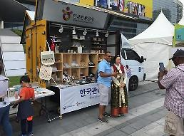 .韩运营观光纪念品卡车 移动卖场为游客提供多样体验.