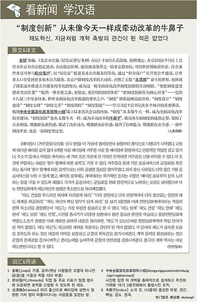 """[看新闻学汉语]""""制度创新""""从未像今天一样,成牵动改革的牛鼻子"""