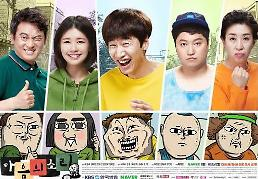 .Asian Prince Lee Kwang-soo to take main role in comic web-drama.