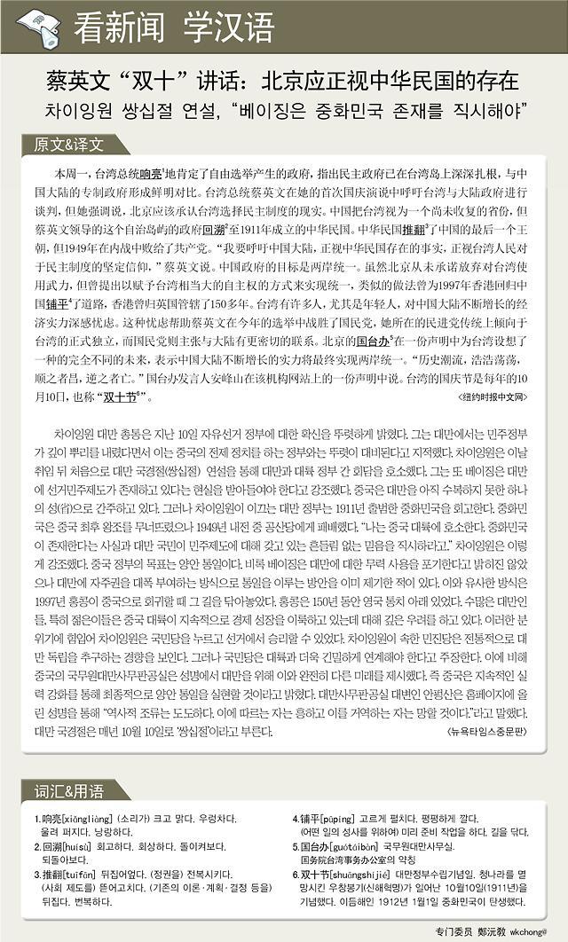 """[看新闻学汉语] 蔡英文""""双十""""讲话:北京应正视中华民国的存在"""