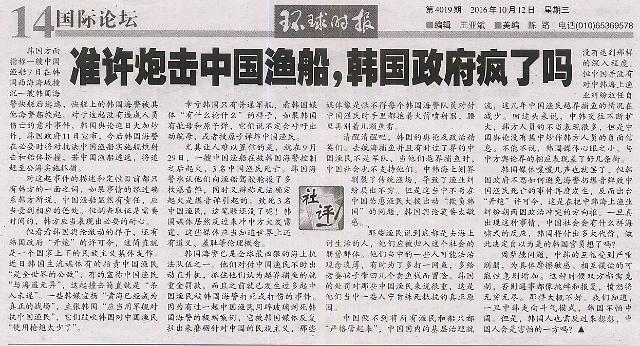 中 환구시보 중국 어선에 함포를 쏜다니...한국 정부 돌았나?