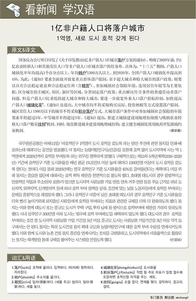 [看新闻学汉语] 1亿非户籍人口将落户城市