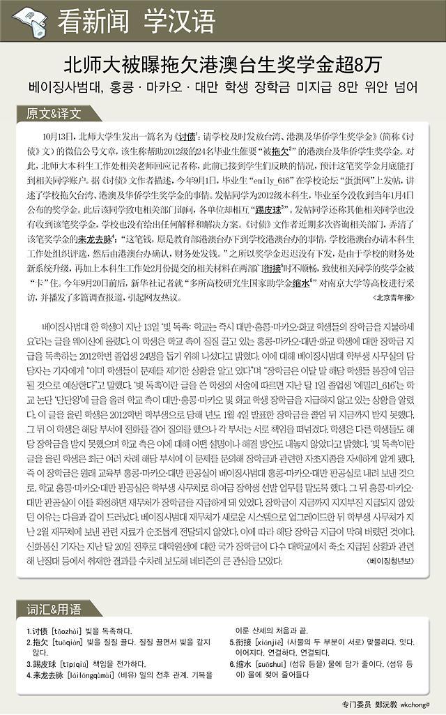 [看新闻学汉语]  北师大被曝拖欠港澳台生奖学金超8万