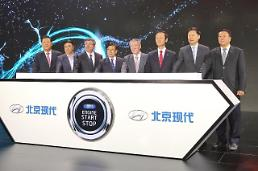 Hyundai Motor opens new car factory in China