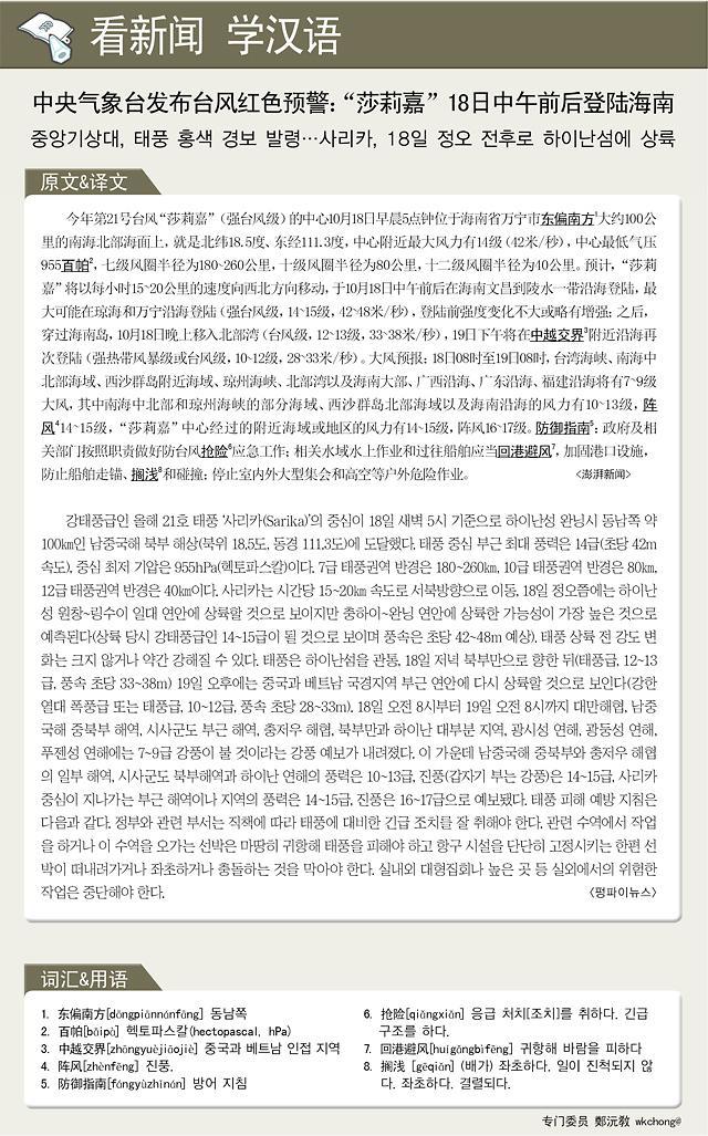 """[看新闻学汉语] 中央气象台发布台风红色预警:""""莎莉嘉""""中午前后登陆海南"""
