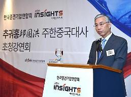 邱国洪呼吁中韩企业联手应对全球经济挑战
