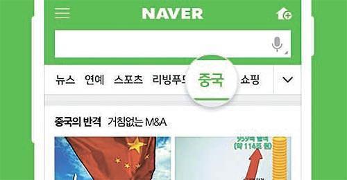 """韩国最大门户网站NAVER首页门类栏新添""""中国""""一项"""