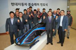 .Hyundai unveils new bobsleigh for Pyeongchang Winter Olympics.