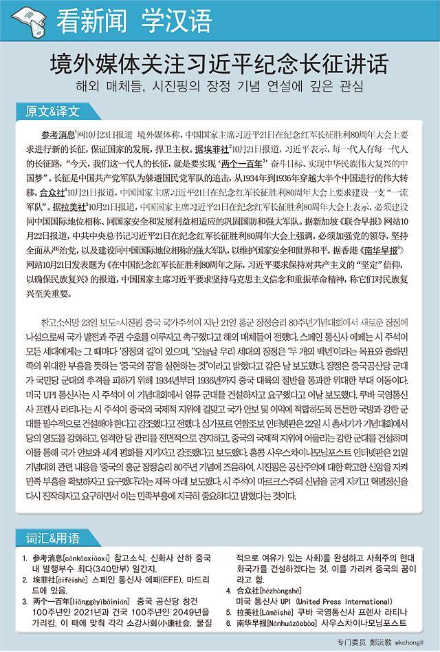 <看新闻 学汉语> 境外媒体关注习近平纪念长征讲话