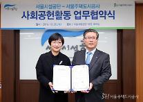 서울주택도시공사·서울시설공단, '함께' 공공임대주택에 문화서비스 제공