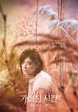 姜栋元新片《被隐藏的时间》定档11月16日
