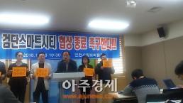 인천시는 검단스마트시티 협상을 10월안에 종료하라