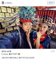 '달의연인 보보경심려' 강한나, 이준기와 혼례복 셀카 왕비보다 아름다운 왕님 [★SNS#]