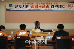 군포소방서 군포시민 심폐소생술 경연대회 개최
