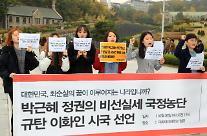"""韩多所大学就""""崔顺实门""""发表时局宣言"""