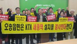 """청주시 오송읍주민들, """"KTX 세종역 추진은 탐관오리다"""""""