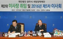 임충빈 전 양주시장 희망장학재단 이사장 취임