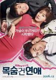 陈柏霖河智苑《致命恋爱》确定于12月份在韩上映