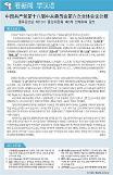 .[看新闻学汉语]中国共产党第十八届中央委员会第六次全体会议公报.