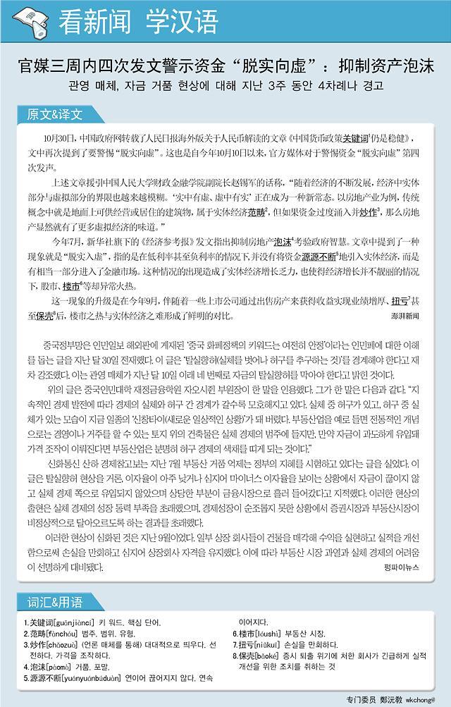 """[看新闻学汉语] 官媒三周内四次发文警示资金""""脱实向虚"""":抑制资产泡沫"""